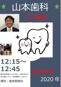 10月8日(木)山本歯科医さんのミニ講話